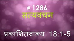 प्रकाशितवाक्य (#1286) Revelation 18 : 1 - 5 Hindi Bible Study Satya Vachan