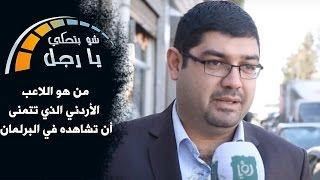 من هو اللاعب الأردني الذي تتمنى أن تشاهده في البرلمان؟