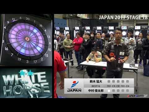中村 俊太郎 VS 鈴木 猛大 ‐JAPAN 2017 STAGE18 BEST16