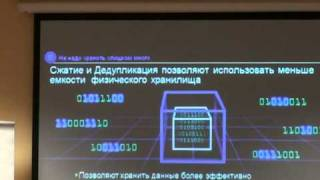 Решение IBM для ЦОД - система хранения данных(Решение IBM для ЦОД - система хранения данных IBM Easy Tier, IBM deduplication, IBM Real Time compression Конференция Cnews по теме ЦОД..., 2010-11-05T19:31:36.000Z)
