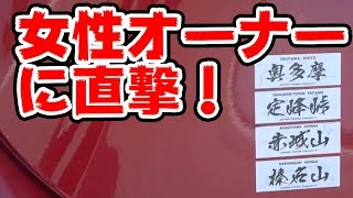 峠が大好きな女性86オーナー登場!突撃、隣のカスタムカー!!