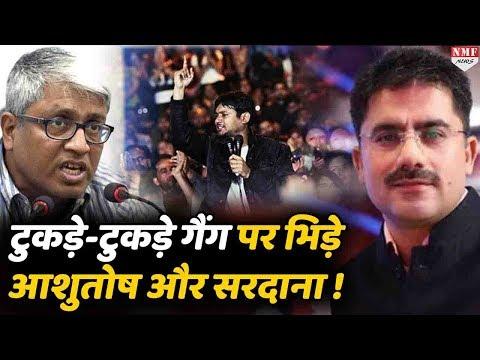Rohit Sardana और Ashutosh में 'टुकड़े-टुकड़े गैंग' पर छिड़ गई जंग !