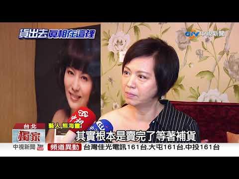 熊海靈PO真相 高雄水果新加坡想買...買不到│中視新聞 20190313