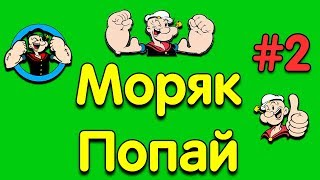 Моряк Попай на русском языке...