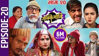 Sakkigoni | Comedy Serial | Episode-20 | Arjun Ghimire, Kumar Kattel, Sagar Lamsal, Rakshya,