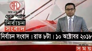 নির্বাচন সংবাদ | রাত ৮টা | ১০ অক্টোবর ২০১৮ | somoy tv bulletin 8pm | Latest Bangladesh News HD