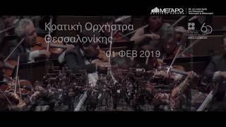 1/2 Κρατική Ορχήστρα Θεσσαλονίκης Βαλέρι Σοκολόφ στο Μέγαρο
