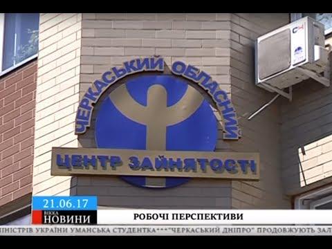 ТРК ВіККА: Майже три сотні черкащан з інвалідністю знайшли роботу через Центр зайнятості