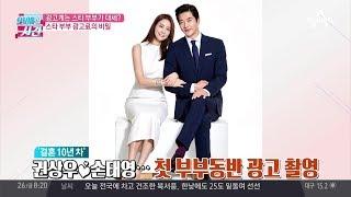 권상우♥손태영 첫 부부동반 광고 촬영 thumbnail