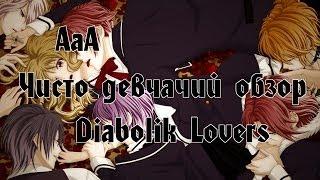 Чисто Девчачий Обзор: аниме Дьявольские возлюбленные / Diabolik Lovers [TarelkO]