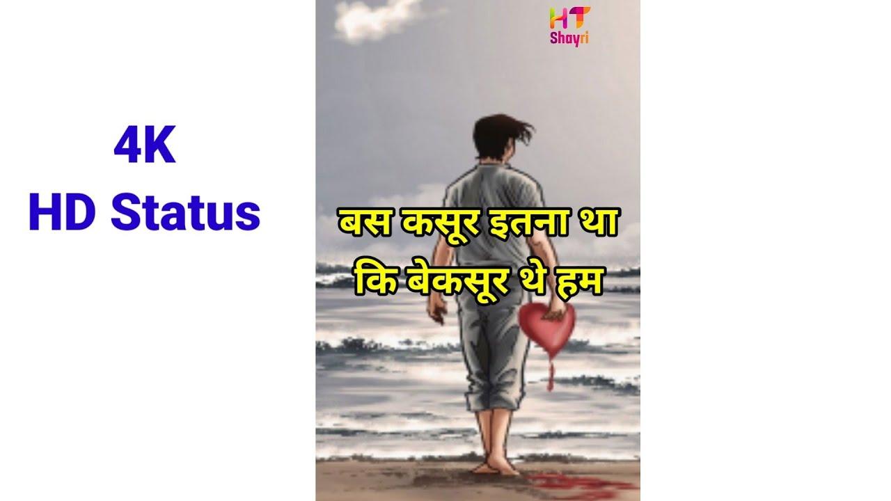 बेकसूर💔 Heart Touching Line |Heart broken | Alone Status | Love/Sad Shayari WhatsApp status #shorts