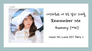 거미 Remember Me Hotel Del Luna 호텔델루나 OST Part 7 Lyrics 가사