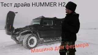 Тест драйв, Hummer H2, машина для фермера