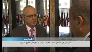 مؤتمر دولي في واشنطن لحماية الأقليات الدينية والعرقية في العراق وسورية