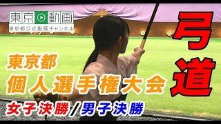 【弓道】東京都個人選手権大会 女子決勝/男子決勝(平成30年8月22日)