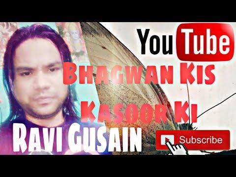Bhagwan Kis Kasoor Ki | Tyaagi | 1992 | A ( Cover ) Song by Ravi Gusain