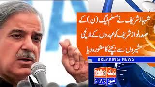 Shahbaz Sharif ka Nawaz Sharif ko lalchi mashiron say dur rahnay ka mashwara thumbnail
