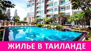 ХУА ХИН Тайланд наше новое жилье КОНДО First Choice Grand Suites HuaHin