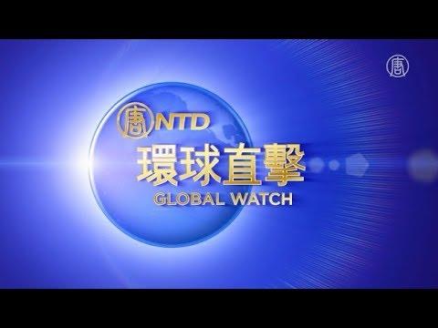 【环球直击】8月31日完整版(2)(川普_WTO)