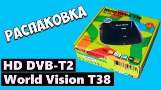 Цифровой эфирный ресивер Тюнер T2 World Vision T38 HD DVB T2 Распаковка Unboxing(, 2016-03-02T17:02:08.000Z)
