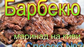 Барбекю, маринуем в киви (Сочно, нежно, вкусно!)