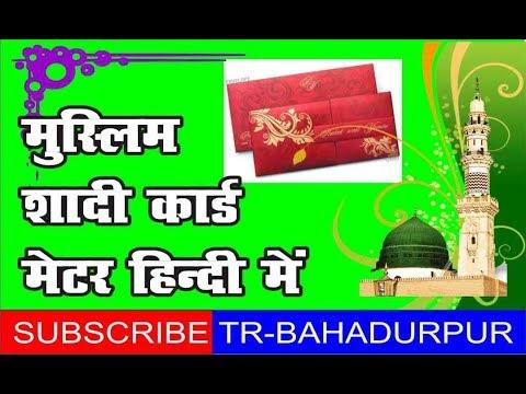 Muslim Shadi Card Metter In Hindi 5 Fold Youtube