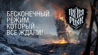 Frostpunk - Бесконечный режим (бесплатно) - Геймплей - Русский трейлер (озвучка)