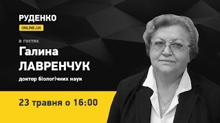 Руденко. ONLINE.UA. Гость - доктор биологических наук Галина Лавренчук