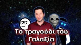 Το Τραγούδι του Γαλαξία (Galaxy Song cover)   Astronio Special (#4)