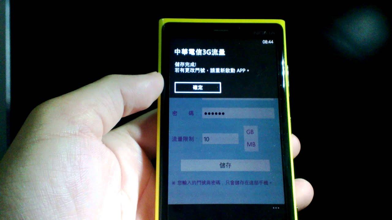 WP8 920中華電信3G流量及帳單查詢 - YouTube