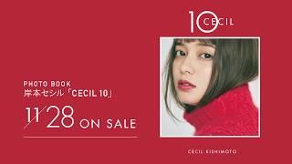 大人気モデル、岸本セシルのデビュー10周年を記念して発売する本「CECIL...