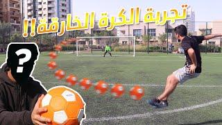 تجربة الكرة الخارقة !! - أقوى لف للكرة ممكن تشوفه في حياتك !! - OVERPOWERED FOOTBALL