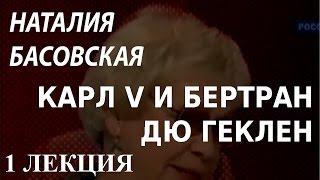 ACADEMIA. Наталия Басовская. Карл V и Бертран дю Геклен. 1 лекция. Канал Культура