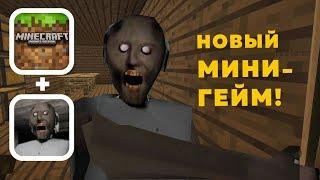 - GRANNY новый минигейм Играю за бабушку против Теросера Гренни в майнкрафт