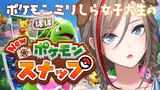 【New ポケモンスナップ】はじめてのポケモン作品!! #4【 来栖夏芽/にじさんじ】