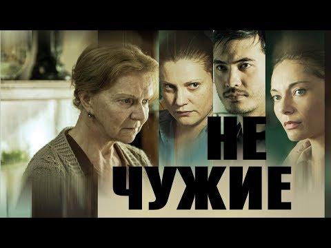 Не чужие (Фильм 2018) Драма