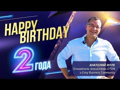 Нам 2 года! Всё только начинается: поздравление от Анатолия Илле с Днем Рождения сообщества