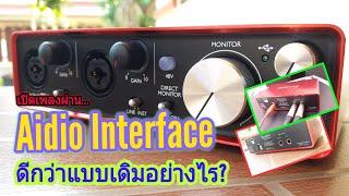 เปิดเพลงผ่าน ออดิโอ อินเตอร์เฟส ดีกว่าแบบเดิมอย่างไร-Audio Interface playback [ต่อ Mixer]