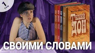 Тихий Дон - Краткое содержание - том 1