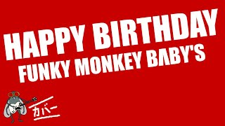 HAPPY BIRTHDAY - FUNKY MONKEY BABYS (covered by 福本バンビ) thumbnail