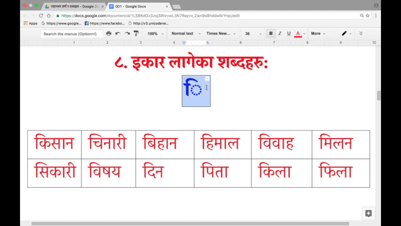 Learn nepali words