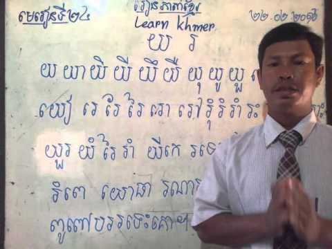 Learn khmer ថ្នាក់ទី១ មេរៀនទី២៤ យ រ