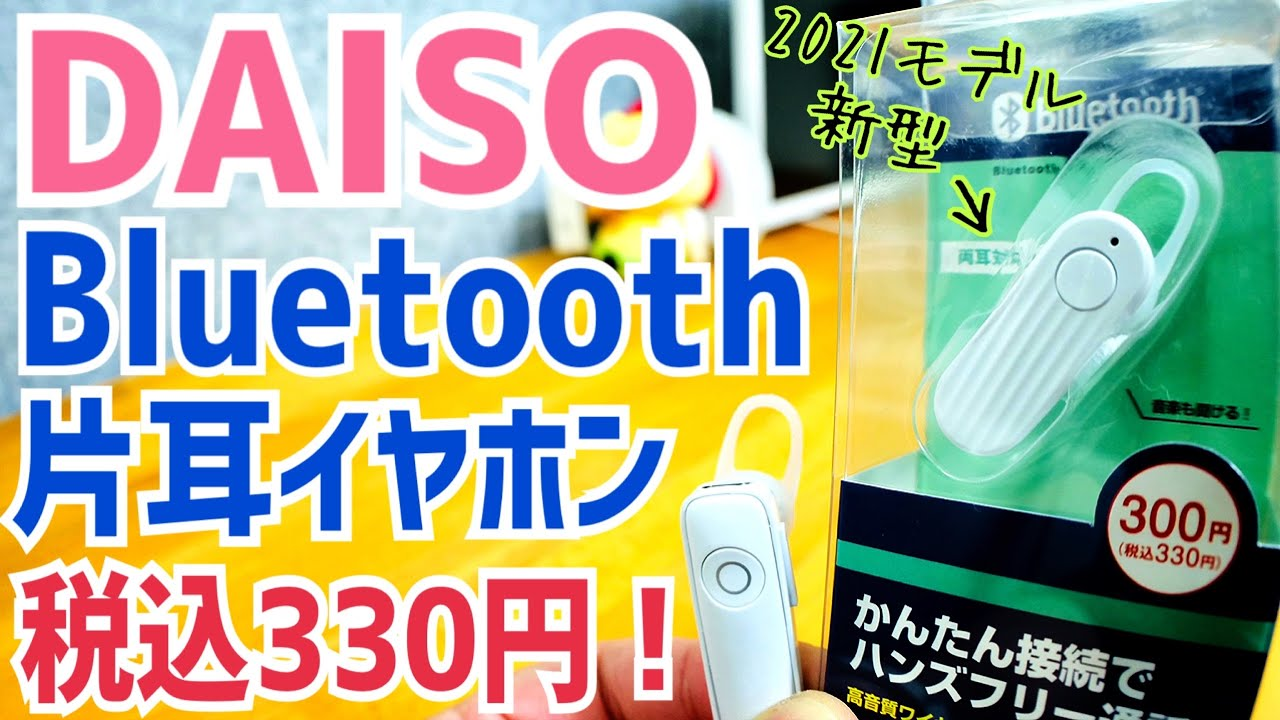ダイソー イヤホン 300 円