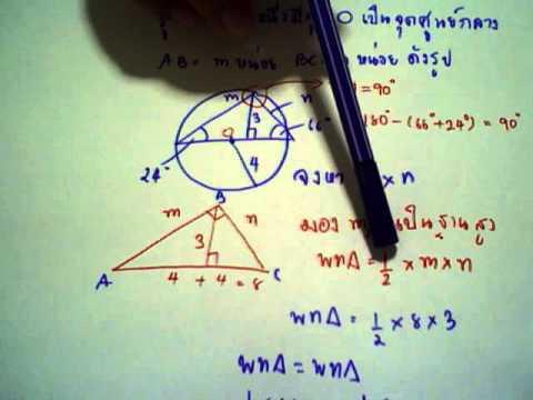 สสวท คณิตศาสตร์ โดยครูเบียร์2