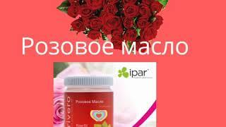 Розовый масло все болезни лечиться.это продукция