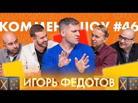КШ #46 | Федотов. VAR, взятки и зарплаты судей