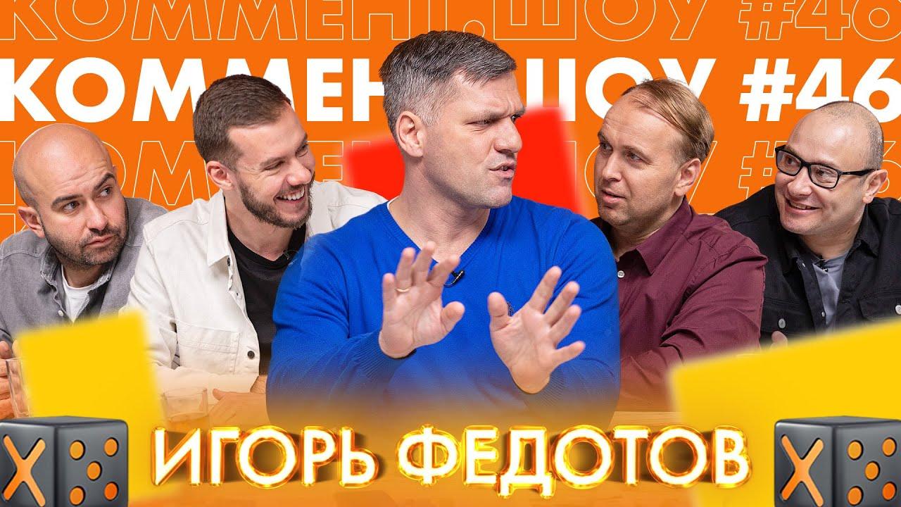 КШ #46 | Федотов. VAR, взятки и зарплаты судей - скачать с YouTube бесплатно