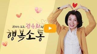 5회 김유화행복소통    순천 여성장애인연대 박만순