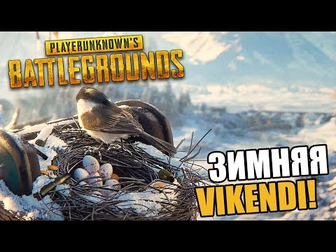 ЗИМНЯЯ КАРТА VIKENDI В PUBG ► PLAYERUNKNOWN'S BATTLEGROUNDS ► НОВИЧЕК В ПАБГ - ПУБГ