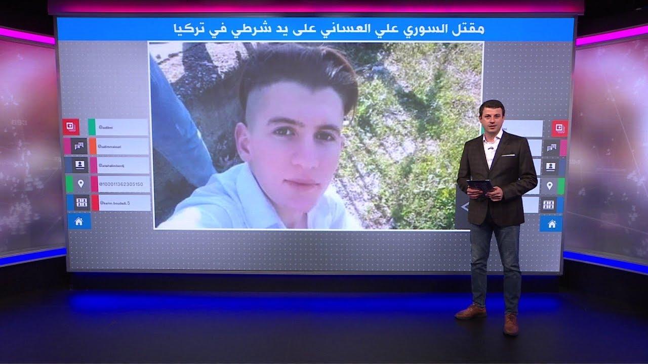 غضب لمقتل شاب سوري برصاص شرطي في تركيا